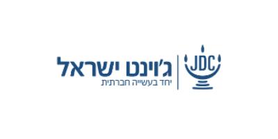 לוגו גוינט ישראל