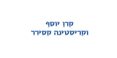 לוגו קרן יוסף וקריסטינה קסירר